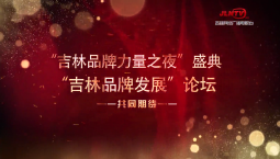 """敬请期待!""""吉林品牌力量之夜""""盛典大幕将启"""