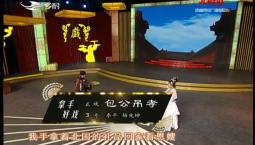 二人转总动员 拿手好戏:李平 杨兆坤演绎正戏《包公吊孝》