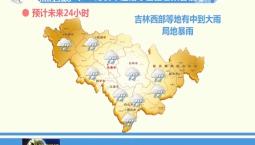吉林省迎来大范围雨雪天气