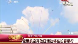 守望都市|17日—21日空军航空开放日活动在长春举行