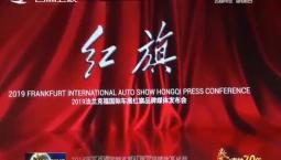 """【数说吉林70年】第一辆高级轿车 风卷""""红旗""""过大关"""