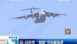 新闻早报|空军航空开放活动 飞行表演人气高