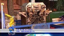 吉林报道 双阳:规范各类经营行为_2019-08-14