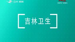 吉林卫生|肺部疾病全知道_2019-10-10