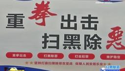 """【扫黑除恶 吉林亮剑】有黑必扫 专家解读""""套路贷""""犯罪行为"""