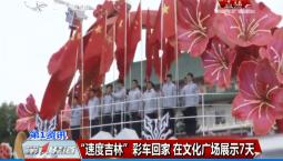第1报道|吉林彩车亮相文化广场 持续展出至19日