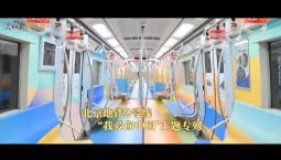 北京地铁2号线上,他们用一场青春的快闪向祖国表白
