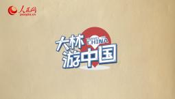 【大林游中国】青岛:诗意之岛 开放之城