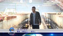 吉林报道|德惠:养鹅达人——康俊山_2019-09-18