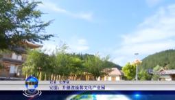 吉林报道|安图:升级改造酱文化产业园_2019-09-18