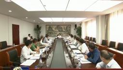 全省扫黑除恶专项斗争领导小组会议召开