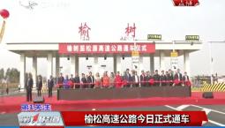第1报道|榆松高速公路30日正式通车