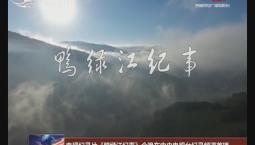 电视纪录片《鸭绿江纪事》今晚在中央电视台纪录频道首播