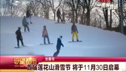 守望都市|長春市首屆蓮花山滑雪節 將于11月30日啟幕