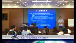 吉林报道|农安:举办企业战略管理专题讲座_2019-10-21