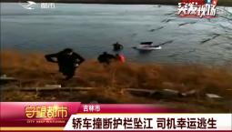 守望都市|吉林市:轿车撞断护栏坠江 司机幸运逃生