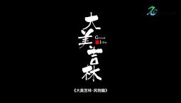 【锦绣吉林】大美吉林·风物篇