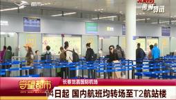 守望都市|长春龙嘉国际机场11月14日起 国内航班均转场至T2航站楼