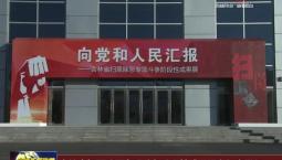 www.yabet19.net省扫黑除恶专项斗争阶段性成果展在长春举行