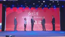 """吉林省民营企业""""红领先锋""""党员创新创业大赛在长春举行"""