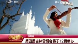 守望都市|第四届吉林雪博会将于12月举办