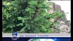 吉林报道|桦甸:铭记红色历史 传承抗联精神_2019-10-21