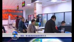 吉林报道|洮南:勇当医保扶贫战线的排头兵_2019-10-27