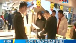 第1報道|長春市南關區突擊檢查食品檔口