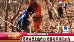 守望都市|吉林省延边州:地质勘查员上山作业 意外被困消防施救