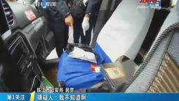 第1报道|临江市破获特大跨境贩毒案 缴获冰毒2.2公斤