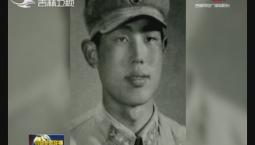 【庆祝新中国成立70周年特别策划】穿越时光找到你:刘英俊篇