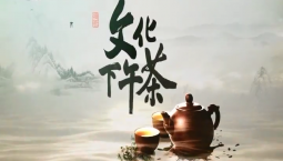文化下午茶|2019-11-23
