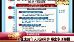 守望都市|國家新聞出版署:防止未成年沉迷網游 提出多項舉措