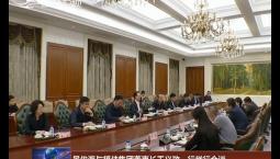 景俊海与福佳集团董事长王义政一行举行会谈