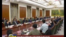 景俊海與中國中鐵公司總裁陳云舉行會談