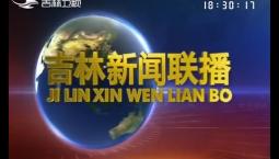 吉林新聞聯播_2019-11-11