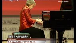 文化下午茶|2019中德友谊音乐会_2019-11-23