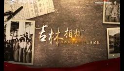 """【吉林相冊】從新中國第一臺紅寶石激光器到""""吉林一號"""""""
