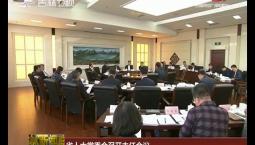 省人大常委會召開主任會議
