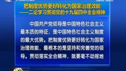新华社评论员文章:把制度优势更好转化为国家治理效能——二论学习贯彻党的十九届四中全会精神