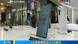 第1报道|5G手机带你迈入5G时代