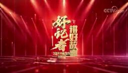 《2019好记者讲好故事》宣传片