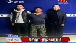 第1报道|天不藏奸 命案犯潜逃26年终被抓