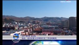 吉林报道|抚松:老旧弃管小区维修改造工程进展顺利_2019-11-11