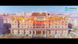 【锦绣吉林】守护绿水青山