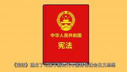 弘扬宪法精神 维护宪法权威