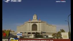 长白乌快速铁路增开动车组列车16.5对