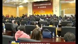吉林大學東北抗聯研究中心成立