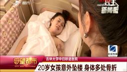 守望都市|20岁女孩意外坠楼 身体多处骨折