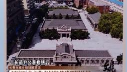 文化下午茶|国家历史文化名城保护建筑图片展_2019-11-09
